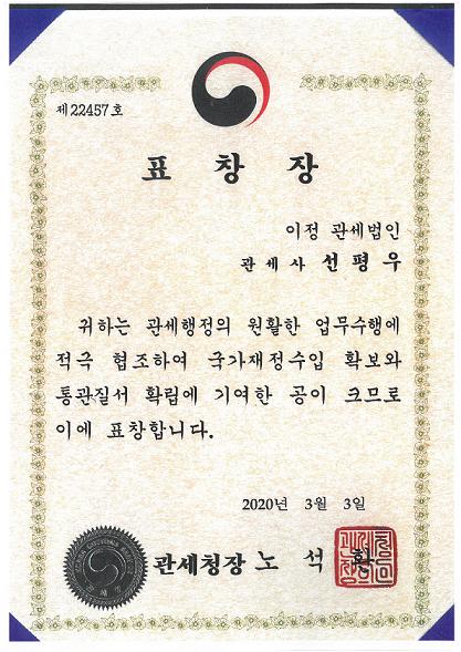 1.표창장_선평우관세사_관세청(2020.3.3)_1.png